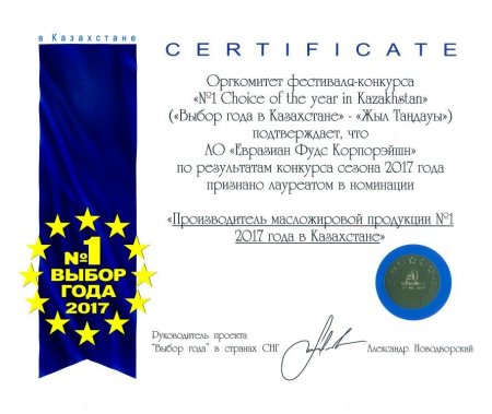 """Eurasian Foods Corporation JSC is the winner of """"Choice of the year - 2017"""""""